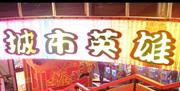 城市英雄动漫游戏体验中心(武汉店)