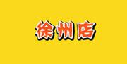 风云再起动漫体验中心(徐州店)