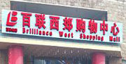 上海汤姆熊欢乐世界(百联西郊店)