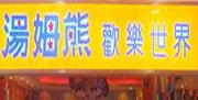 上海汤姆熊欢乐世界(南方商城店)