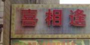 上海喜相逢游艺城