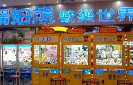 上海汤姆熊欢乐世界(湖南路店)