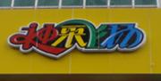 神采飞扬(深圳店)
