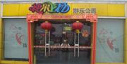 神采飞扬(南京店)