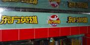 东方英雄嘉年华(鞍山湖南店)