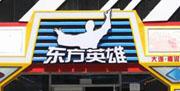 东方英雄嘉年华(大连青泥洼店)