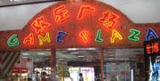 欢乐广场电子游戏厅