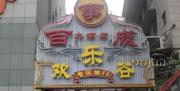 欢乐谷电玩城