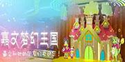 钱柜娱乐365官网登录_嘉文梦幻王国儿童主题乐园(燕郊天洋广场店)