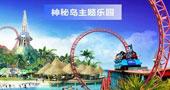 海外主题公园纷纷抢滩中国为哪般?