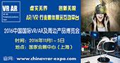 2016中国国际VR&AR及周边产品展览会11月上海召开
