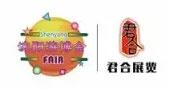 2016沈阳游乐设备博览会,最全的参展指南