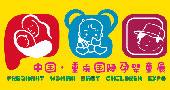 2016中国(重庆)国际孕婴童产业展邀请函