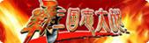 霸三国志大战》游戏机专题