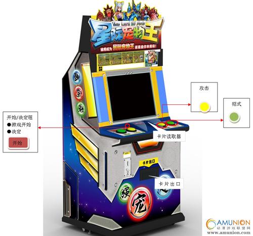 星际宠物王 游戏介绍