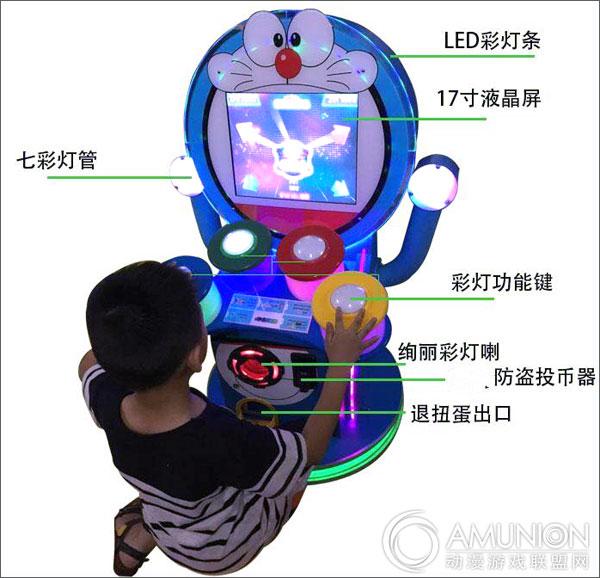 哆啦A梦小鼓手游戏机视频介绍   哆啦A梦小鼓手游戏机内置有七彩灯管,机身在灯光效果下通透发亮,醒目亮眼,超具吸睛能力。  哆啦A梦小鼓手游戏机结构示意图   哆啦A梦小鼓手游戏机采用17寸有机玻璃液晶屏,色彩饱和度高,画质清晰鲜明。透光柔和,视感舒适。屏幕表面光洁度高,且有效耐磨,长久使用也会历久弥新。  哆啦A梦小鼓手游戏机高清显示屏   机台收录了大量耳熟能详的流行歌曲和热门儿歌,紧跟潮流,玩家可随心情自由视听,自主选择。游戏玩法简单,进入游戏后,在规定的时间内根据屏幕所出现的箭头方向,依次拍打控台