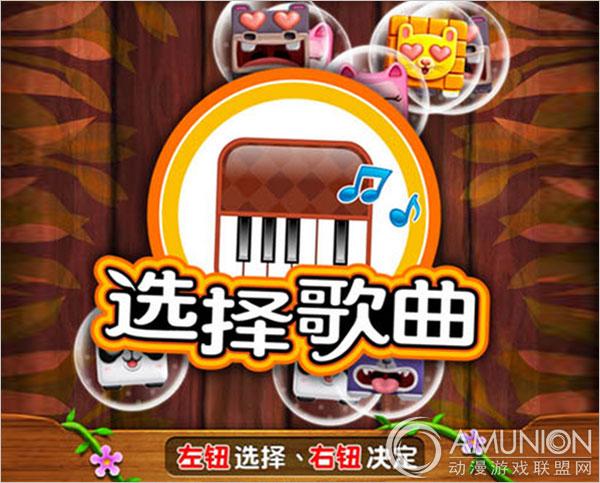 音乐小精灵游戏机歌曲选择