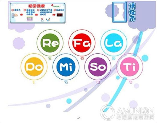 音乐连连看儿童游戏机是一款亲子音乐游戏机,特别适合小学生级别的玩家玩乐,游戏之余还能了解音乐。游戏中内置7首精选的适合小学生的音乐,游戏按键会根据乐理发声,玩家在游戏过程中,还能体验到自己演奏的快乐。游戏分有彩票和娱乐两种模式,彩票模式可以退彩票,娱乐模式可以比分数挑战最高分。  音乐连连看儿童游戏机展示图   玩家投币后,根据语音提示,进行操作,选歌一首歌曲开始游戏,根据提示的按键拍打即可完成游戏。   投代币或者硬币。根据语音提示选择一首歌,7首歌对应7歌按键,单拍为选歌,再拍下选择的歌曲就确定选