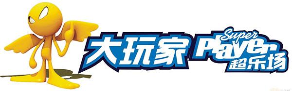 王熙尧:大玩家超乐场经营模式的发展与创新