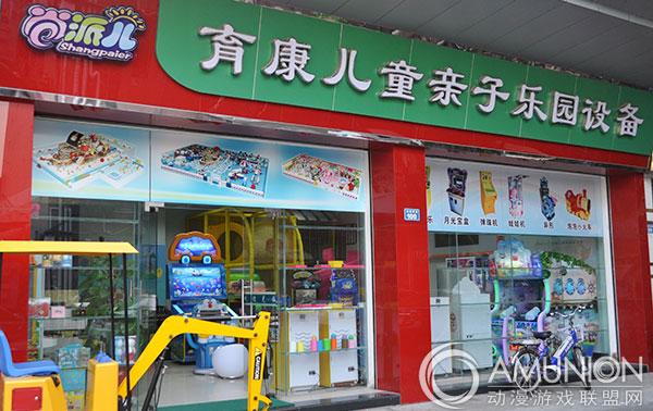 广州市育康游乐设备有限公司_儿童乐园设备厂家
