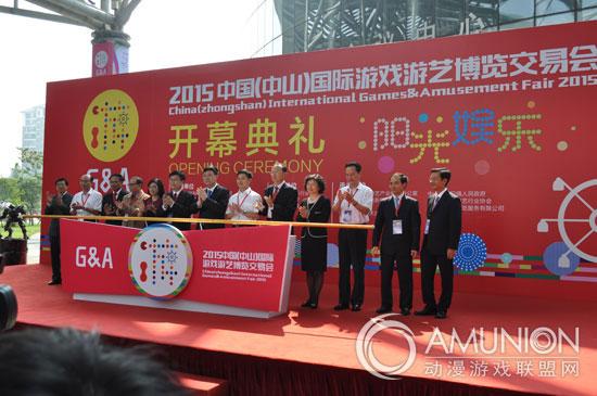 2015中山游博会开幕典礼