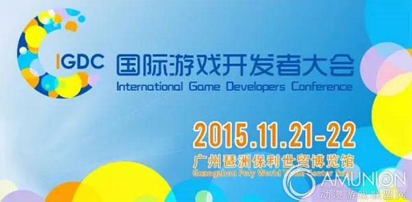 世界游戏者开发大会(IGDC)