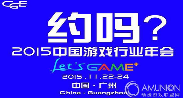 2015我国游戏职业年会