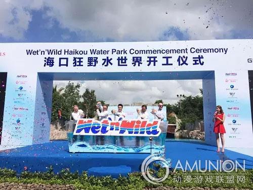 中国第一个狂野水世界主题乐园将在海南海口诞生!