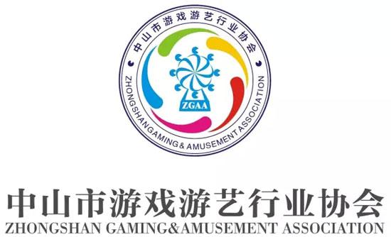 """中山市游戏游艺行业协会 荣获""""5a级社会组织""""称号!"""