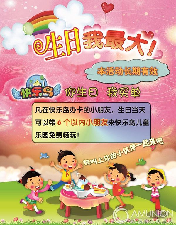 室内儿童乐园在淡季营销(实战案例)