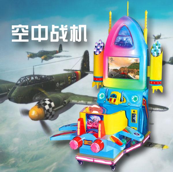 空中战机游戏机