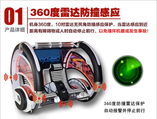 太空漫步逍遥车360度防撞功能