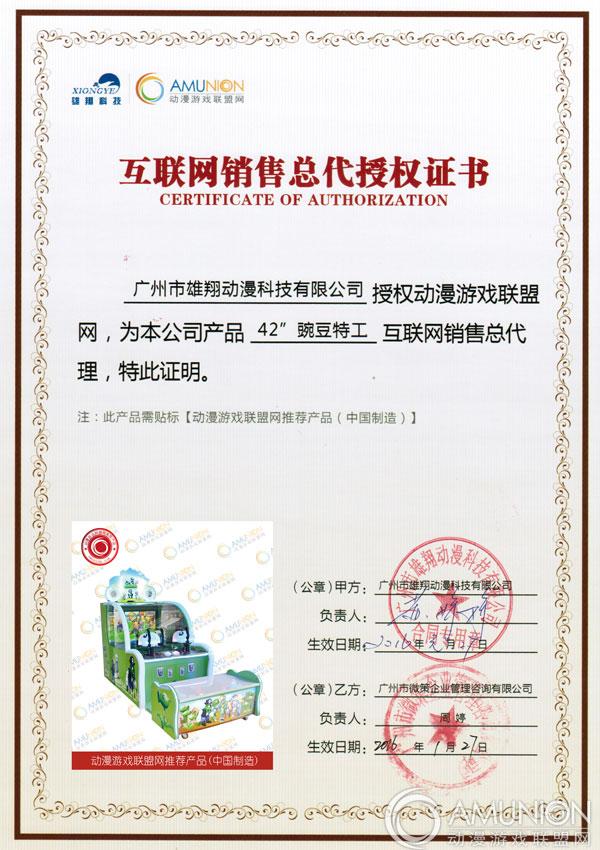 雄翔科技授权动漫游戏联盟网互联网销售总代授权证书