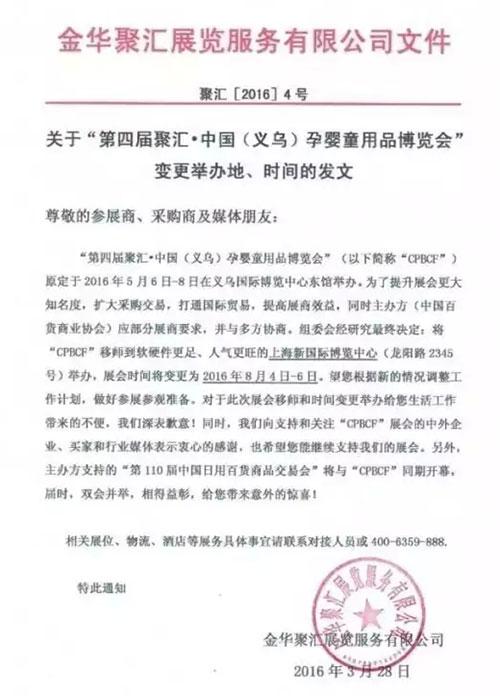 """关于""""第四届中国(义乌)孕婴童用品博览会""""变更的通知"""