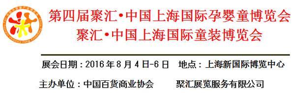 第四届聚汇中国上海国际孕婴童博览会