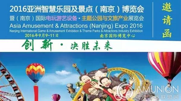 2016亚洲乐园及景点(南京)博览会