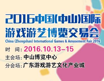 2016中国(中山)国际游戏游艺博览交易会