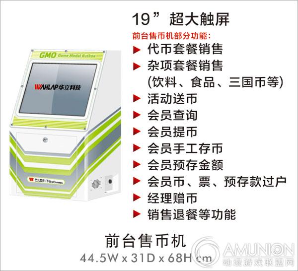 华立刷卡电子币系统
