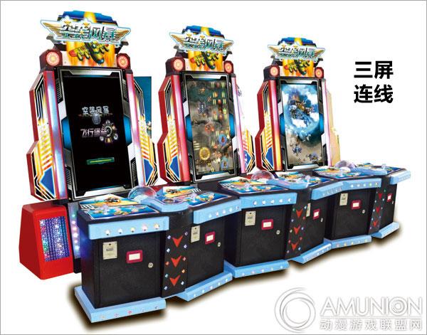 大型游戏机 彩票机 空袭风暴游戏机    空袭风暴游戏机是一款以二战