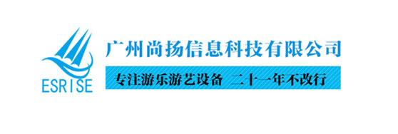 广州市尚扬信息科技有限公司