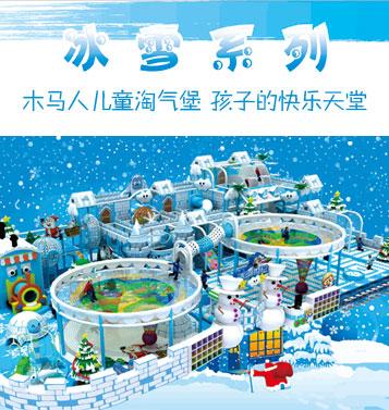 木马人儿童淘气堡冰雪系列