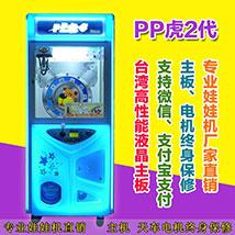 PP虎2娃娃机