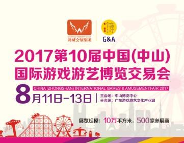 2017游博会