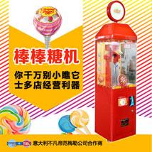 珍宝珠棒棒糖机儿童投币糖果机