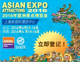 IAAPA参观登记/旅游