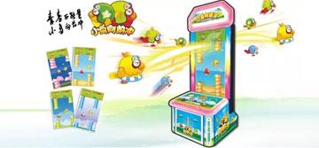 小鸟向前冲游戏机:最FUN机台,好玩不止一点点!