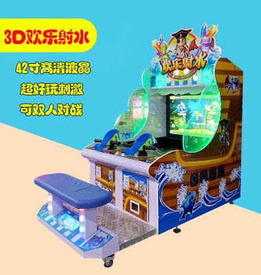 3D欢乐射水机